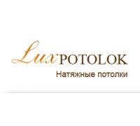 Логотип: LuxPotolok
