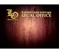 Логотип: Адвокатская контора Legal office