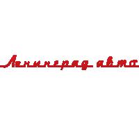 Логотип: Автосалон Ленинград Авто