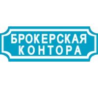 Логотип: Брокерская контора