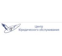 Логотип: Центр юридического обслуживания