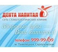 Логотип: Дента капитал
