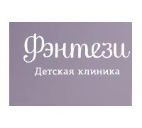 Логотип: Детская клиника Фэнтези