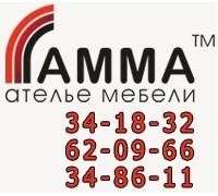 Логотип: Гамма, ателье мебели