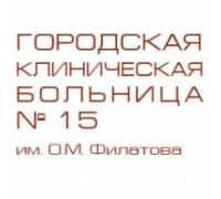 Логотип: Городская клиническая больница № 15