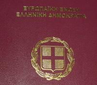 Логотип: Гражданство Греции кидала