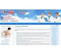 Логотип: Клиника Baltgaz