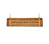 Логотип: Продомстрой
