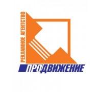 Логотип: Рекламное Агентство Продвижение