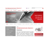 Логотип: Сертификационный центр «Промотест»