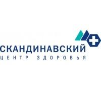 Логотип: Скандинавский Центр Здоровья