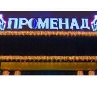 Логотип: ТРК Променад Санкт-Петербург