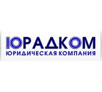Логотип: Юридическая компания - Юрадком